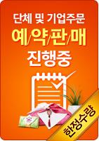 단체주문/기업주문 신청서 큰배너